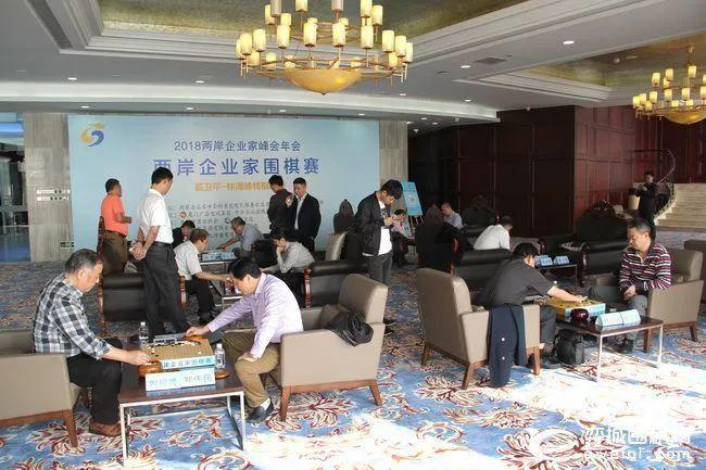兩岸企業家峰會廈門開幕前夕以棋會友,舉行兩岸企業家圍棋賽。新浪體育
