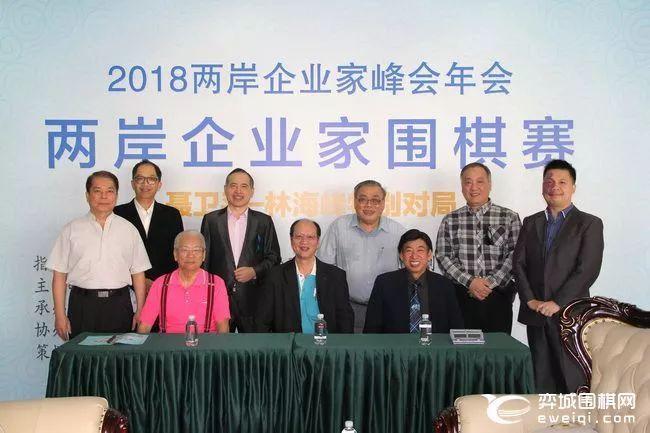 兩岸企業家棋賽,有7為台灣企業家組隊。新浪體育