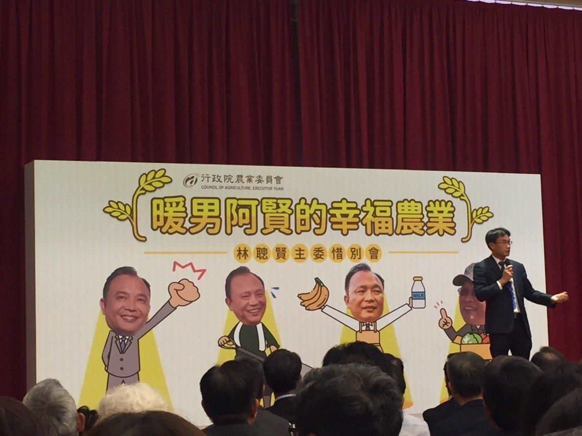 農委會今日歡送主委林聰賢。記者洪安怡/攝影