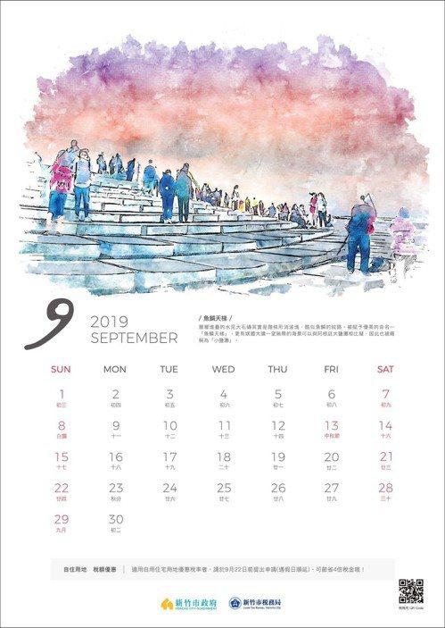 新竹市稅務局2019年月曆以「竹市13大美景」為主題,水彩呈現魚鱗天梯、賞蟹步道...