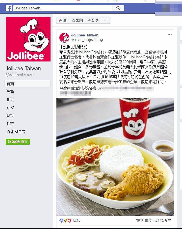 粉絲團Jollibee Taiwan以官方名義尋找合作廠商,但實際上卻只是山寨粉...