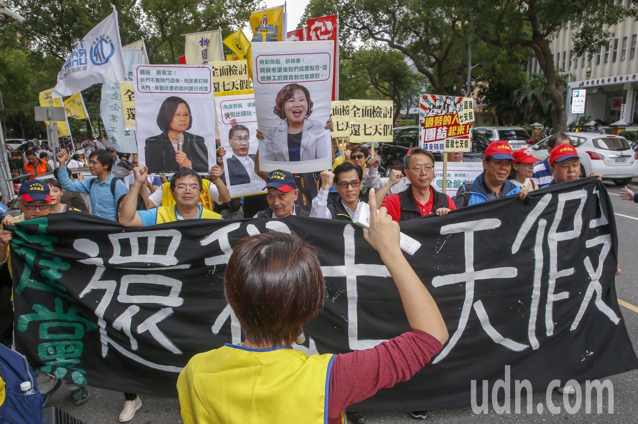 超過二十個勞工團體下午前往內政部抗議,要求內政部「還我七天假」,希望行政院儘速檢...