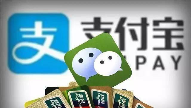 微信支付、支付寶等協力廠商支付機構,明年1月1日起接入網銀,接受人行監管。(搜狐...