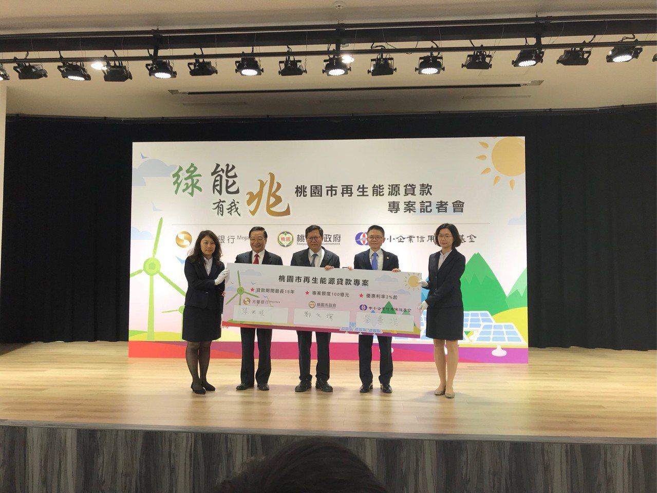 中小信保基金與兆豐銀、桃市府共推「再生能源專案貸款」。圖/中小信保基金提供