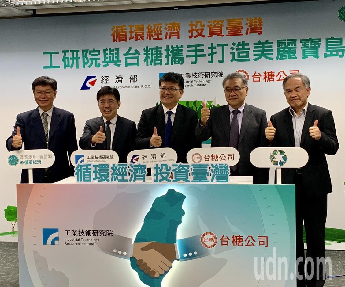 為讓台灣成為永續循環的安居樂業環境,工研院與台糖積極配合推動循環經濟計畫,今天簽...