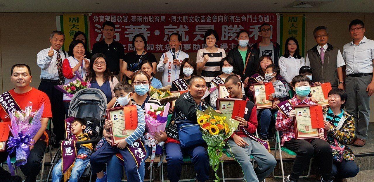 周大觀基金會今天在台南頒發抗癌圓夢助學金 記者修瑞瑩/攝影