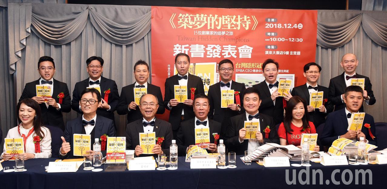 中山大學管理學院EMBA十五位創業家貢獻自己畢生成功經驗出版新書「築夢的堅持」,...