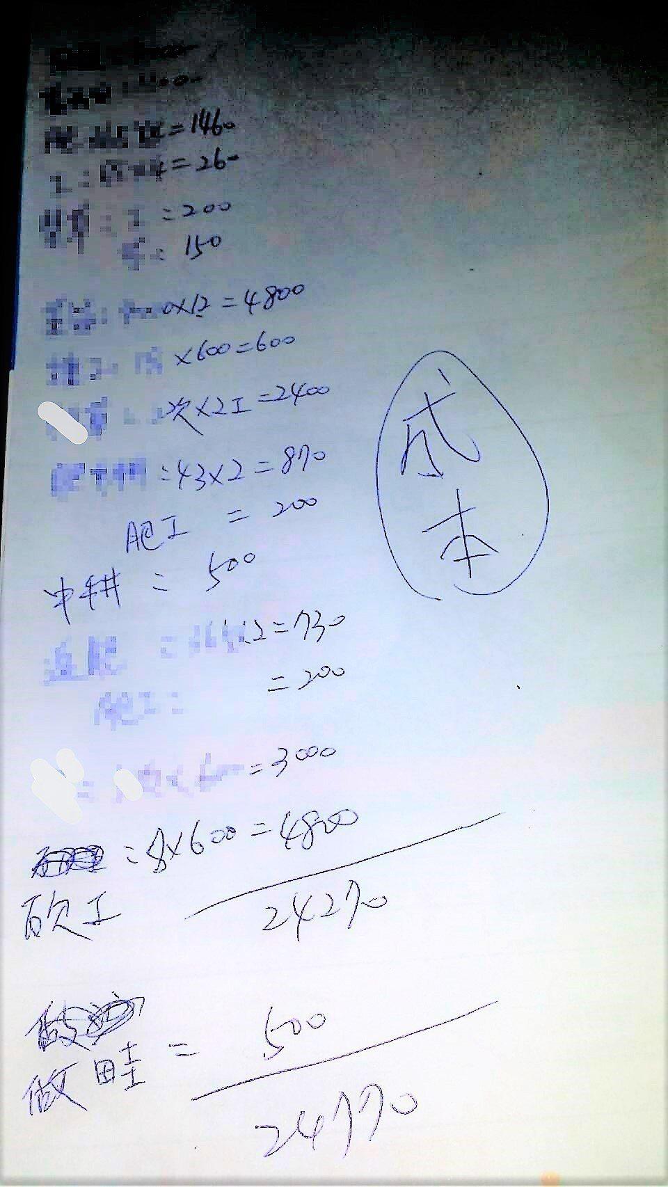 劉姓農民細算成本,說明種植青花菜成本約2萬4770元。 記者卜敏正/翻攝