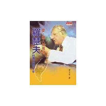 「愛,補人間殘缺: 羅慧夫台灣行醫四十年」,紀錄羅慧夫來台的生命故事。圖...