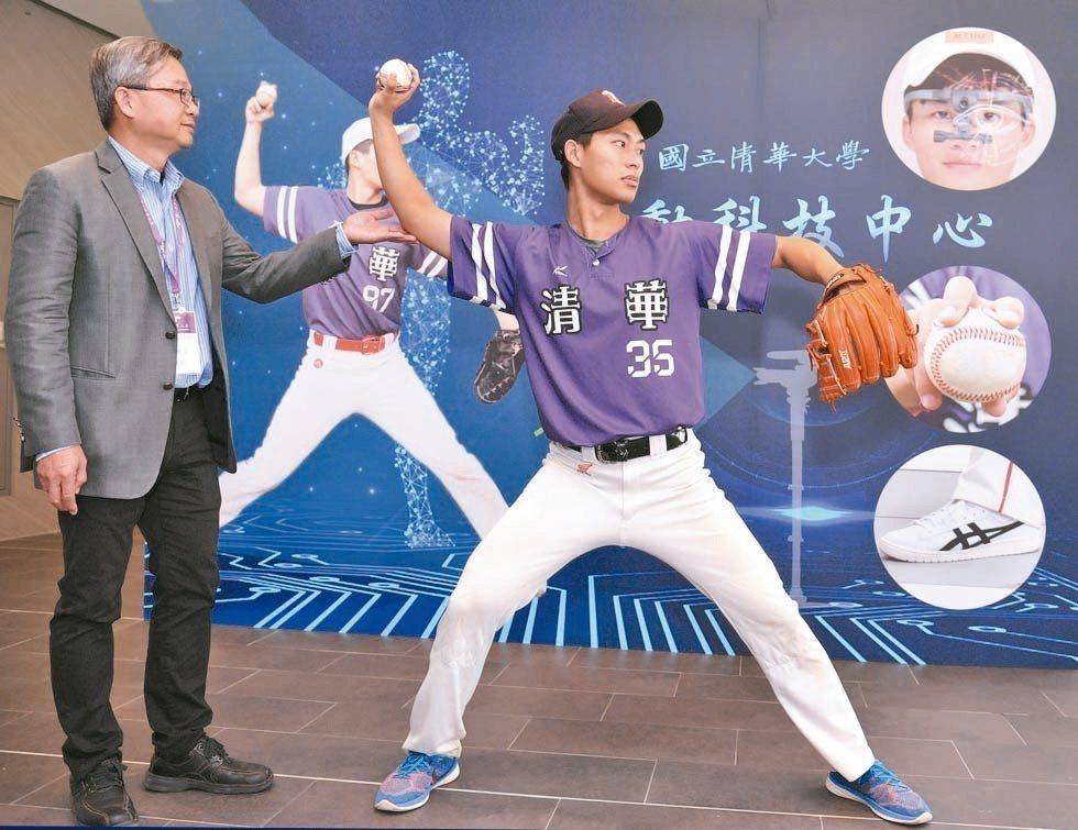 國立清華大學昨天成立「清華運動科技中心」,將AI人工智慧應用在「國球」棒球領域。...