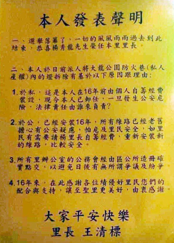 至聖里長王清標張貼聲明,表示只是收回自己購置的物品。記者莊琇閔/攝影