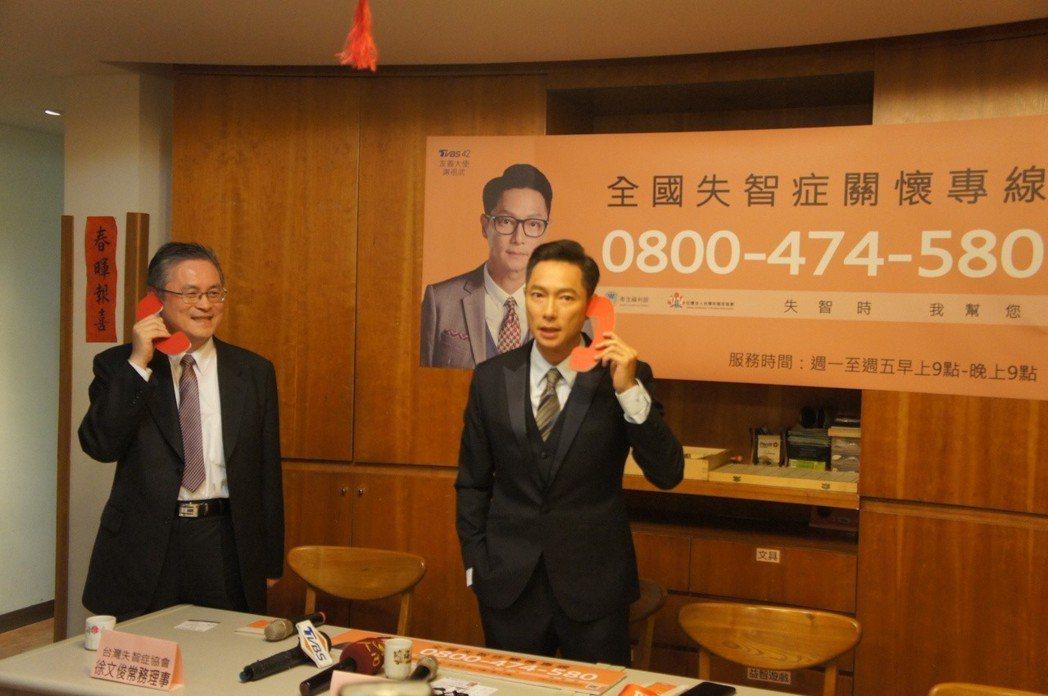 謝祖武(右)代言失智關懷專線。圖/台灣失智症協會提供