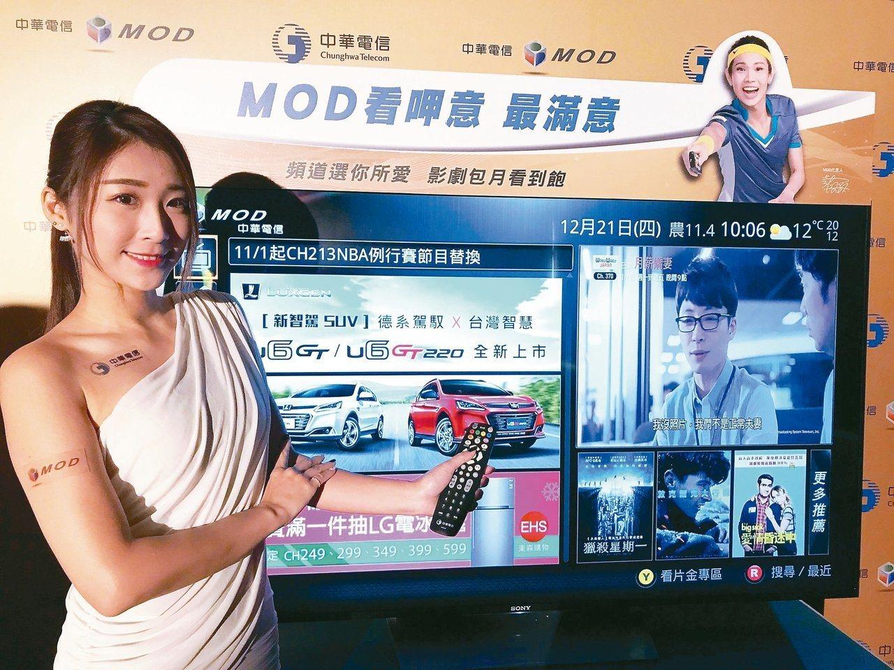 中華電信MOD。 聯合報系資料照/記者陳立儀攝影