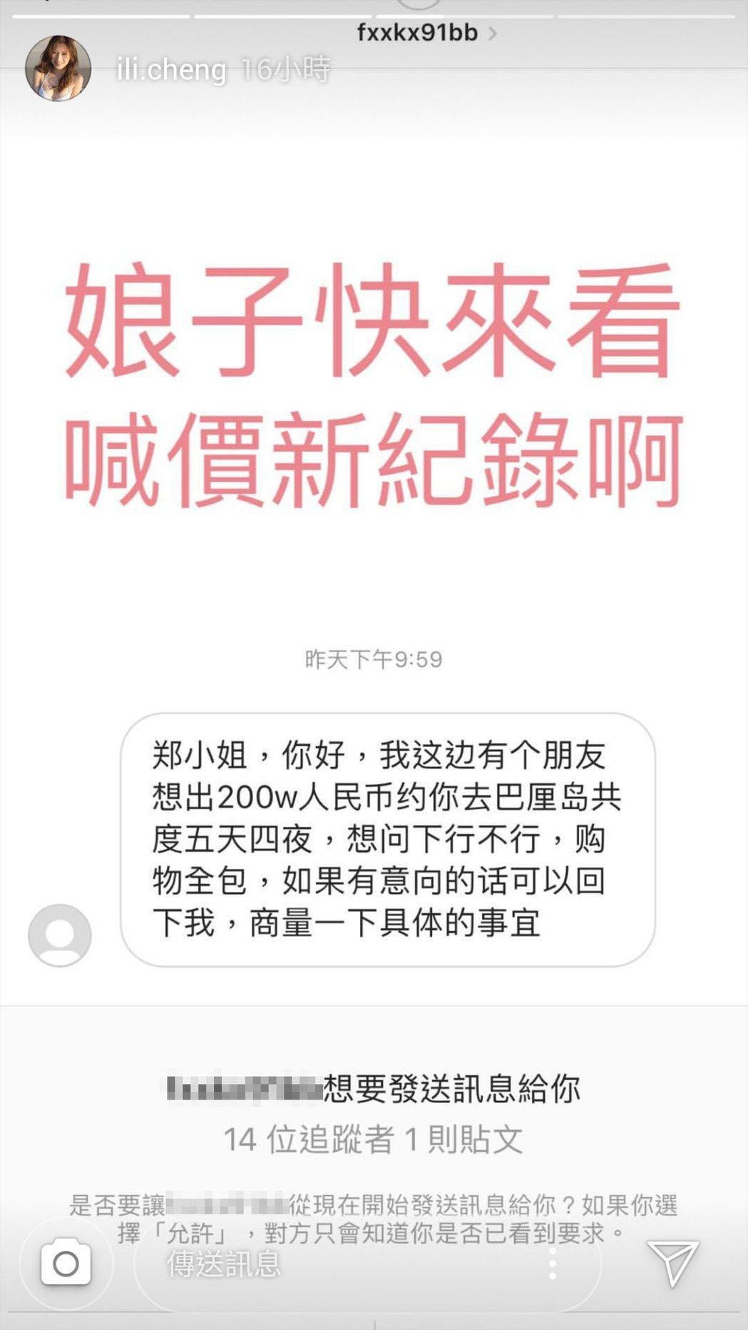 圖/擷自雞排妹IG