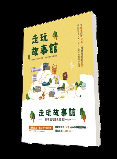 .書名:《走玩故事館》.作者: 靜宜大學中文系 有故事股份有限公司.出版...
