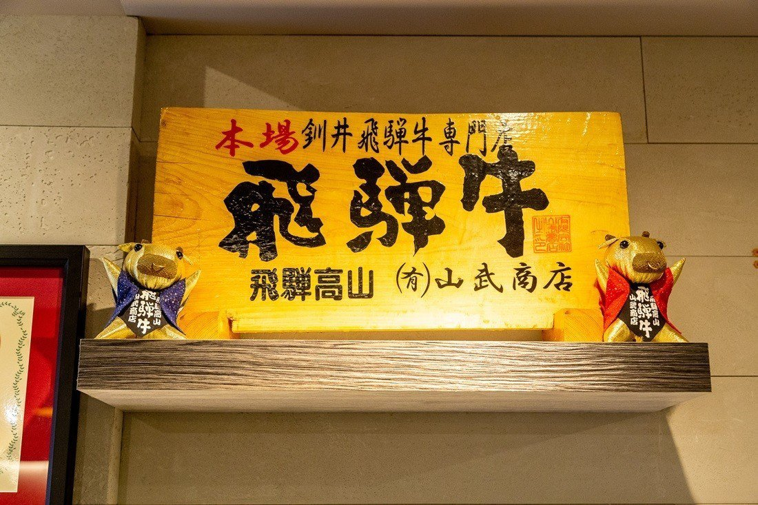 為山武商店認證飛驒牛專門店。