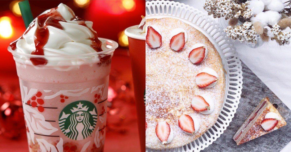 冬季限定草莓季开跑!7间草莓控不可错过的疗愈甜点