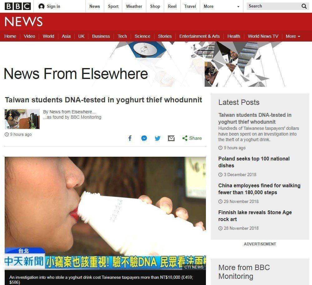 英國廣播公司引述台灣媒體報導,台灣女大生測DNA揪出偷喝優酪乳的賊。截自BBC