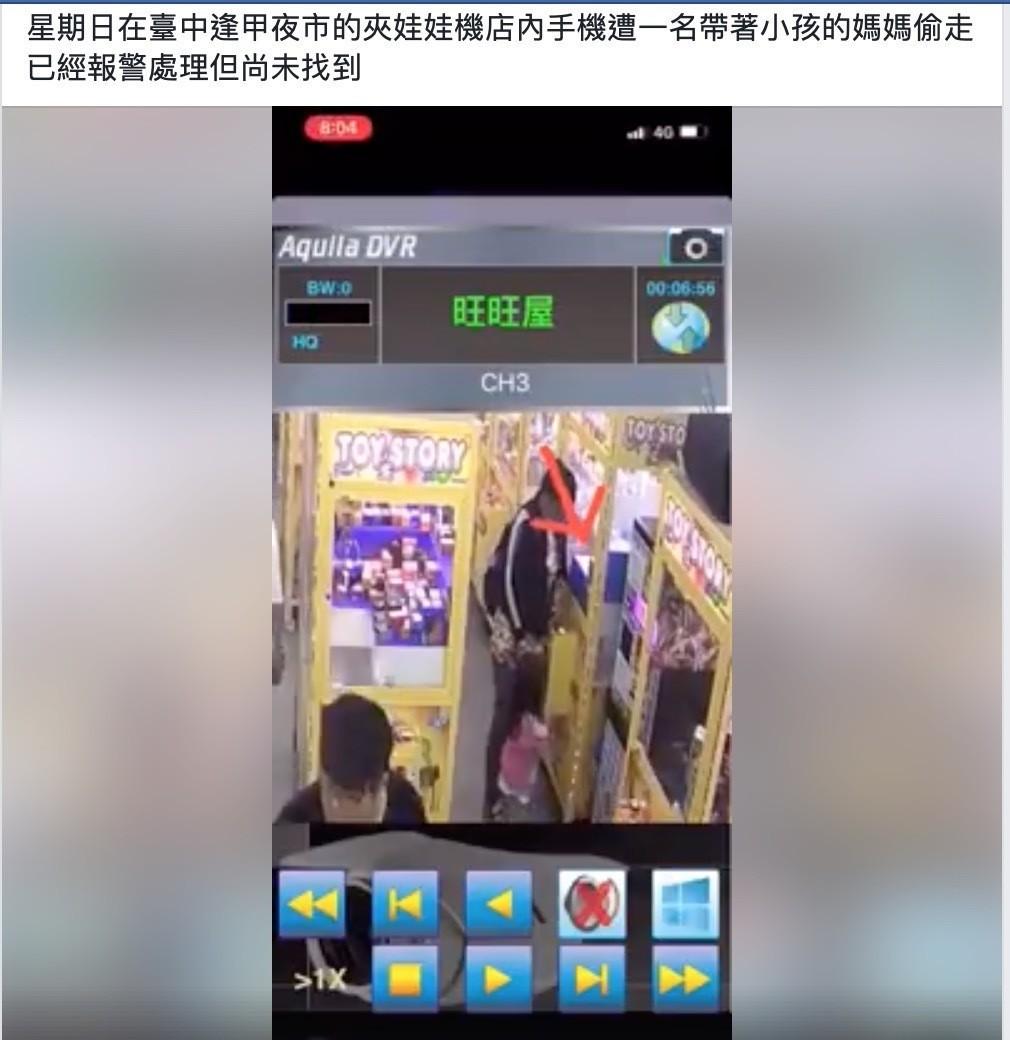 台中市許姓網友的手機在2日晚間被一名帶著女童的婦女偷走,許昨天在臉書貼文,希望網...