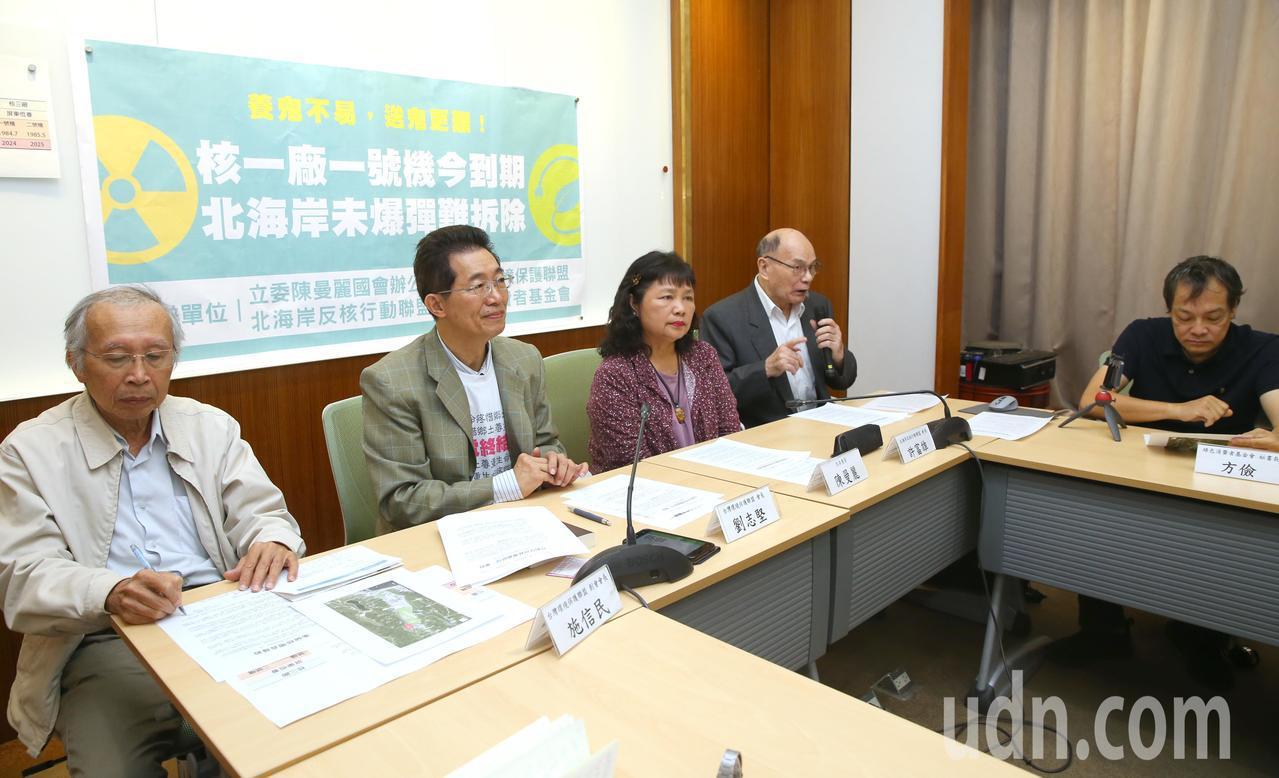 民進黨立委陳曼麗(中)、台灣環境保護聯盟、北海岸反核行動聯盟、綠色消費者基金會等...