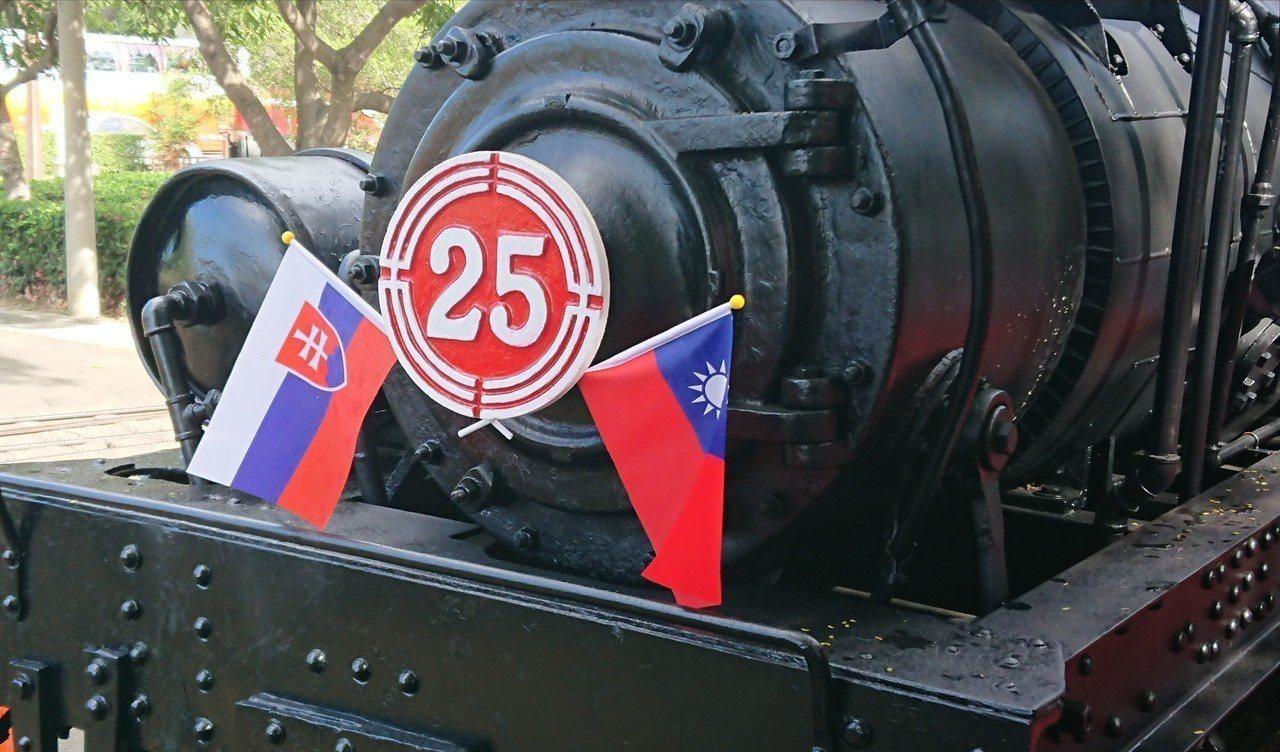 蒸汽火車頭前掛著,斯洛伐克和中華民國國旗。記者卜敏正/攝影