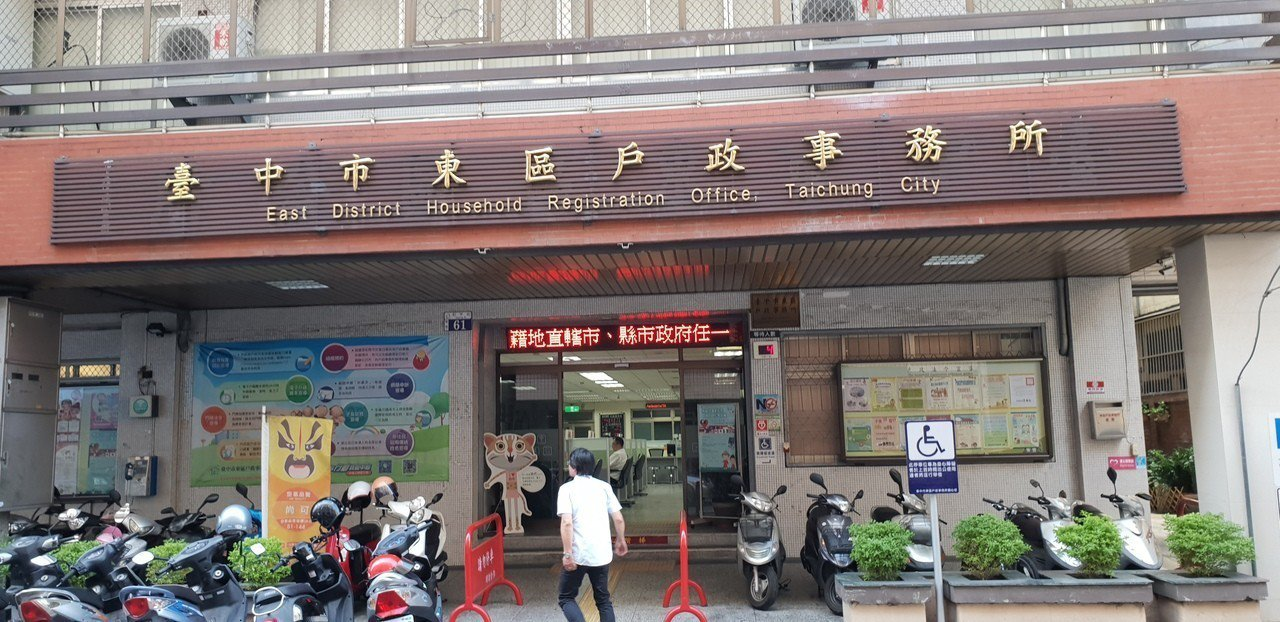 台中市東區戶政事務所說,最近確有民眾電話詢問,才知他們接到的電話是假冒戶所人員。...
