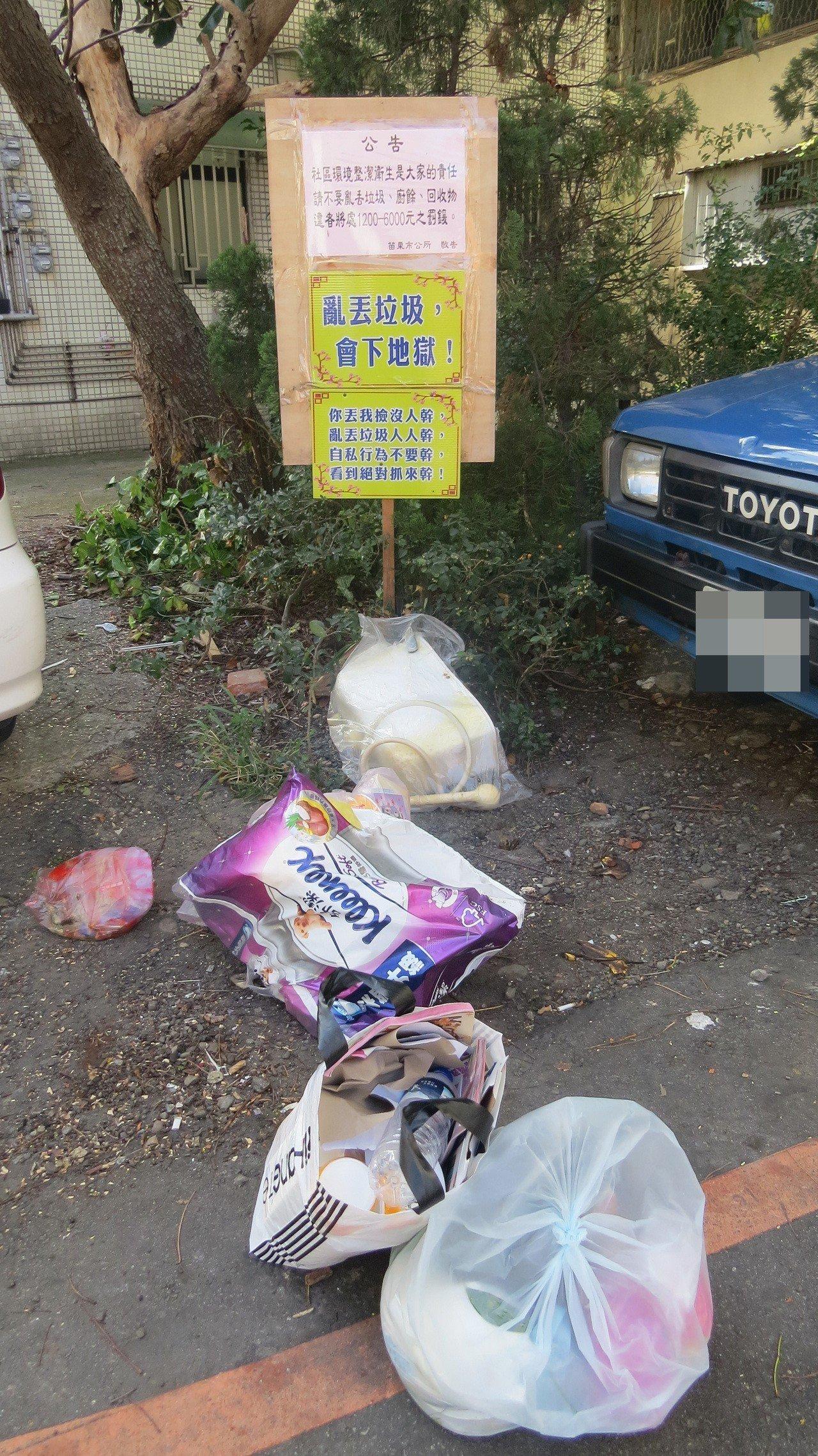 苗栗市玉清路垃圾堆頭髒亂點,市公所公告禁止,居民還加碼咀咒,難以杜絕亂丟垃圾者。...