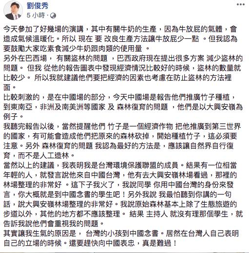 交通大學土木系教授劉俊秀前往波蘭參加聯合國氣候變遷大會,遇到台灣學生說自己來自「...