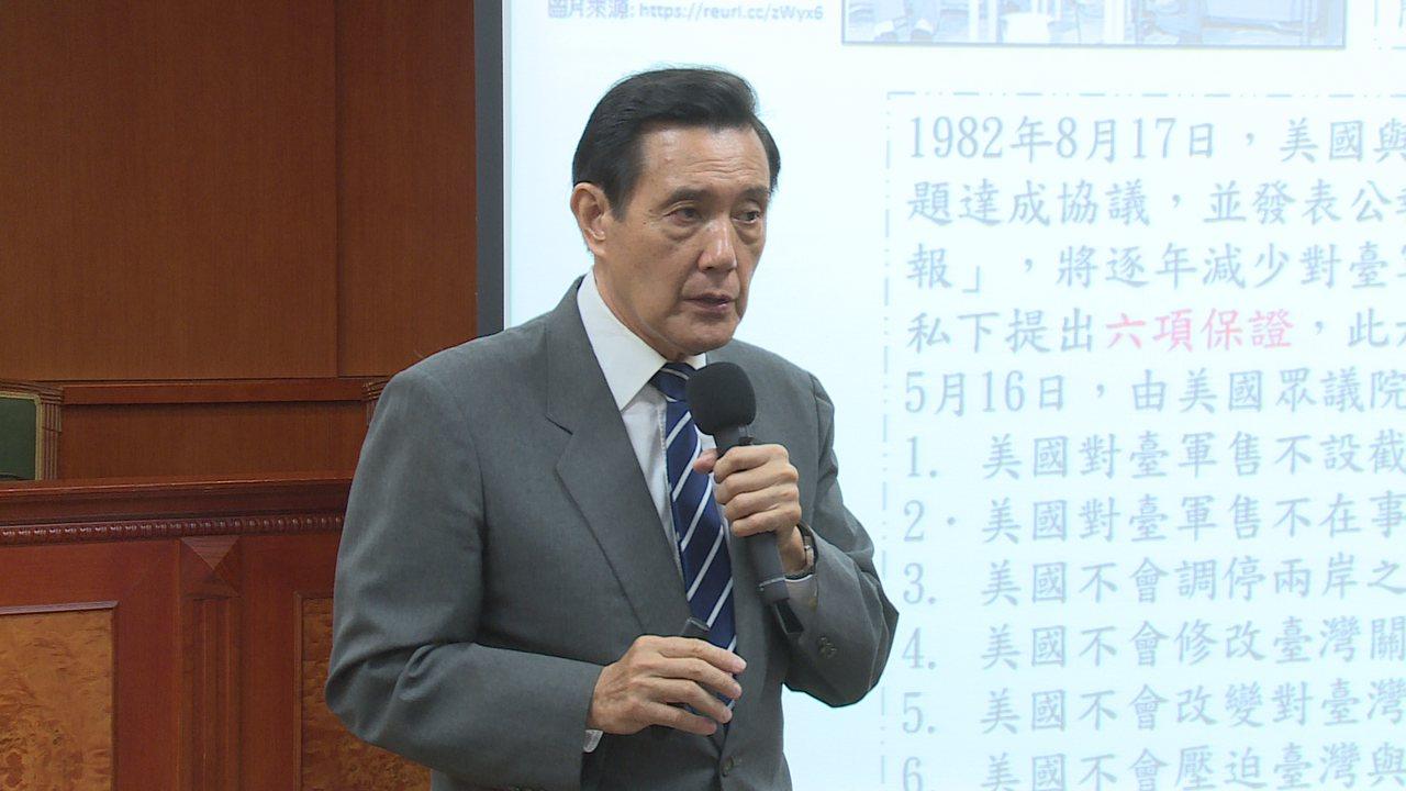 前總統馬英九5日出席東吳大學嚴家淦法學講座,並且以「69年來的兩岸關係:今後何去...