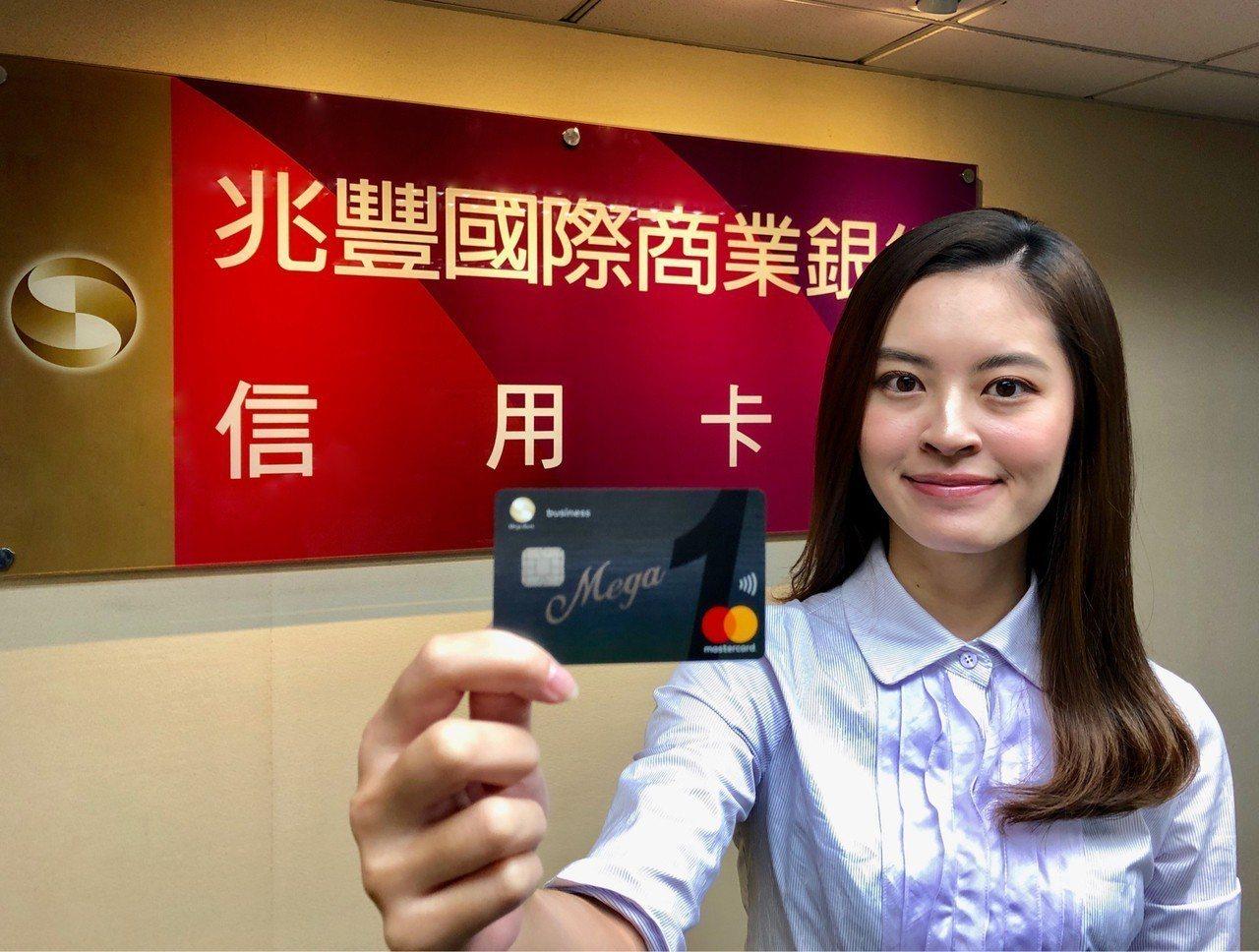 兆豐銀行宣布發行「Mega One一卡通聯名卡」,主打國內消費1%、國外消費1....