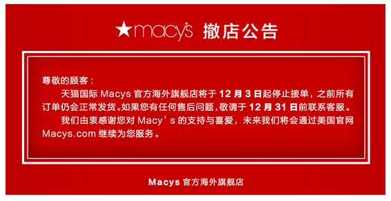 美國連鎖百貨Macy's(梅西百貨)在其天貓旗艦店中發布撤店公告,將於12月3日...