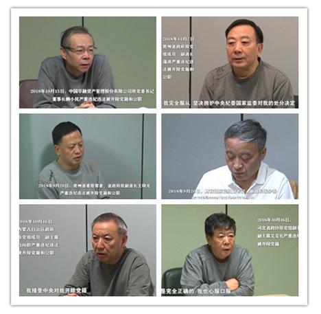 首次公開「老虎」被處分現場視頻。圖/翻攝自中國共產黨新聞網