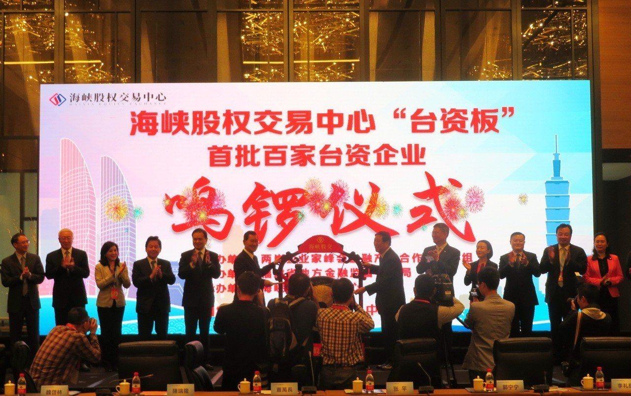 福建海峽股權交易中心「台資板」5日上午於「2018兩岸企業家峰會年會」上,舉行首...