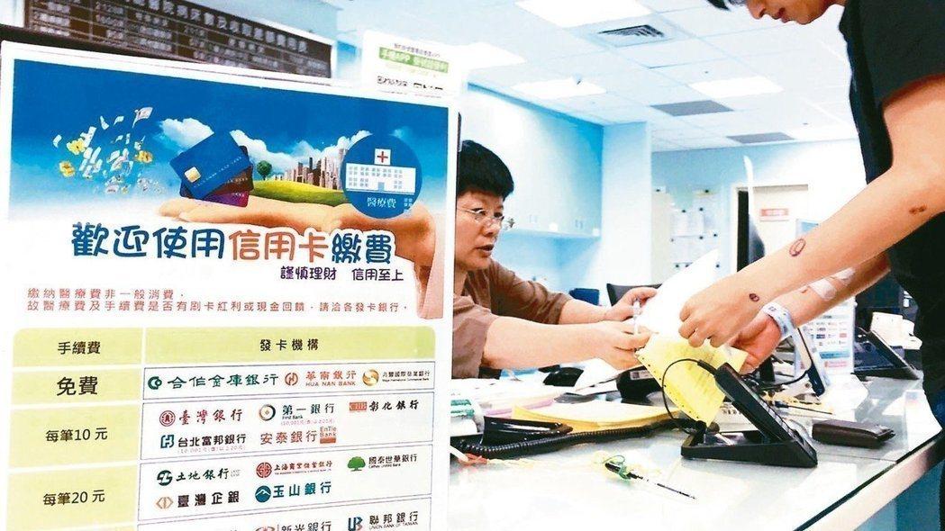 明年起公立醫院繳費刷卡是否收手續費,備受各界關注。圖/聯合報系資料照