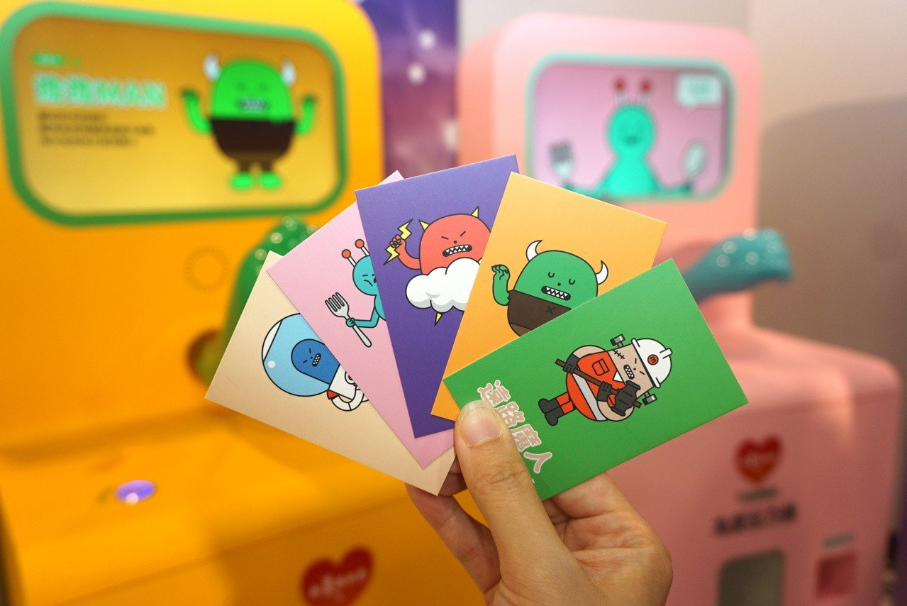 每台「為愛出力機」闖關成功後,即可獲得黏黏怪物研究所的獨家票卡。記者黃筱晴/攝影