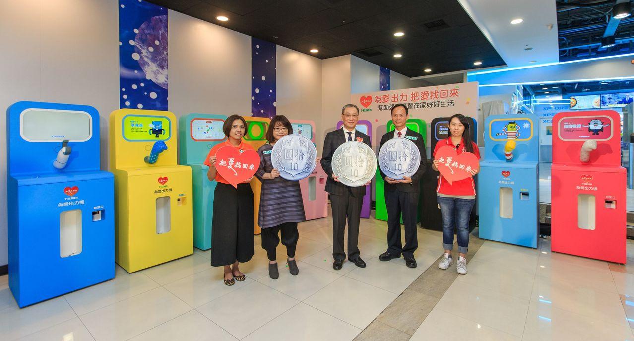 統一超商「把愛找回來」今年首度將公益議題結合創意捐款互動裝置,推出10台造型不同...