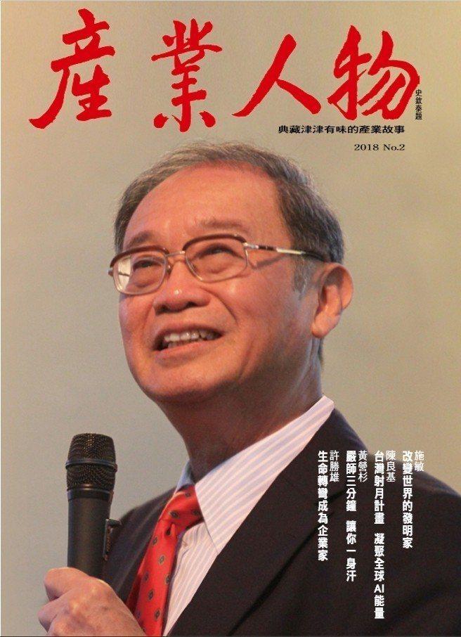 2018「產業人物」雜誌封面人物施敏 (Dr. Simon Sze)是改變世界的...