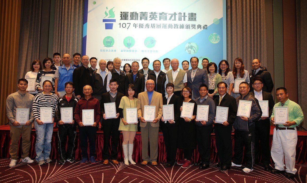中華奧會今天表揚國內優秀基層運動教練。圖/中華奧會提供