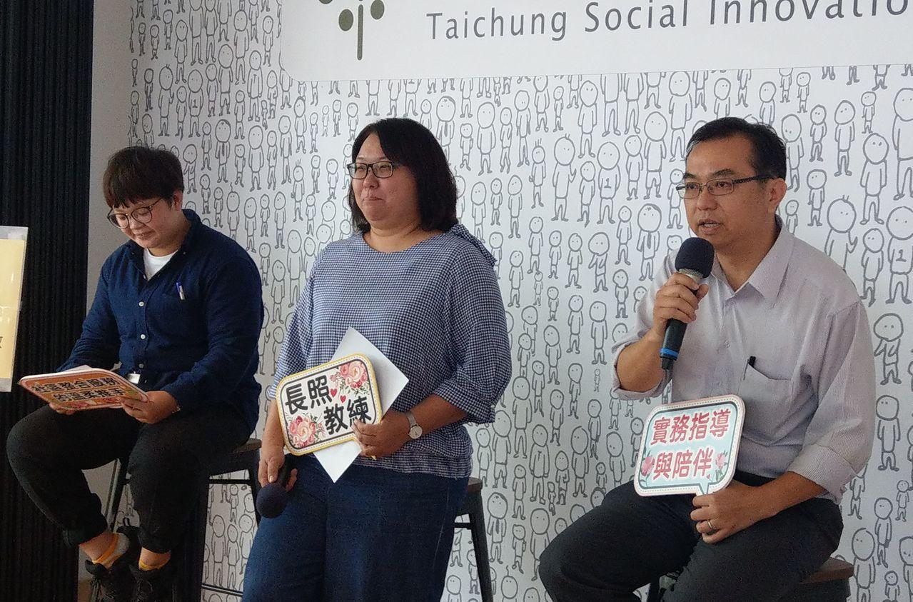 長照教練團成員曾世懷(右)、王芷湄(中)等人經驗分享。記者趙容萱/攝影
