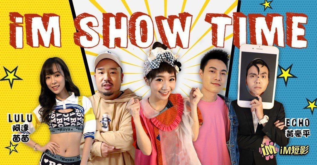 茵茵(左起)、阿達、LuLu、Echo、黃豪平連拍12小時不停歇力拼iM短影人氣
