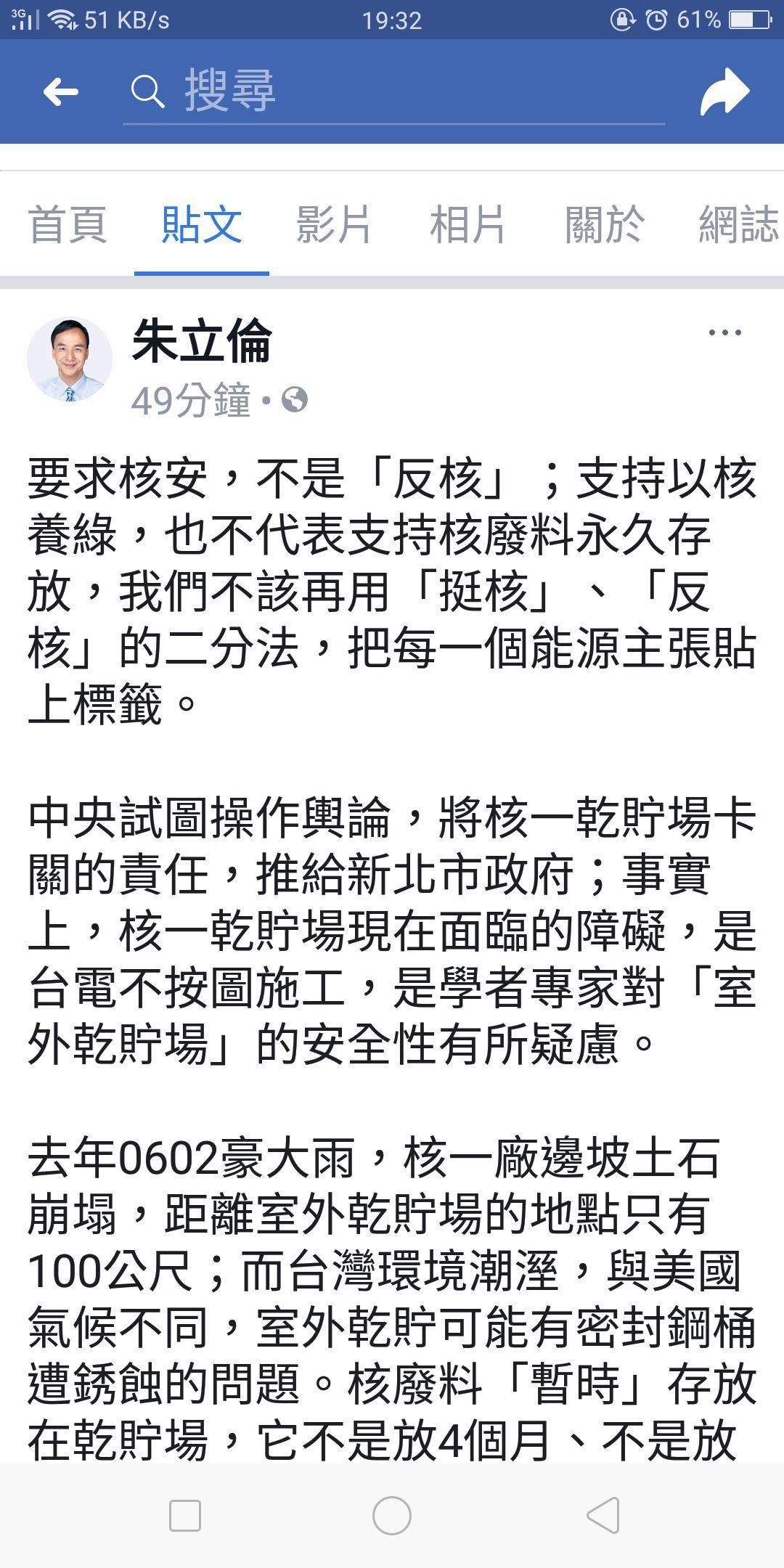 朱立倫批中央以政治手法操作輿論。圖/截取自朱立倫臉書