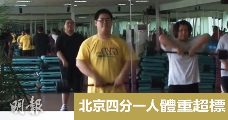 北京人四分之一體重超標。(明報)