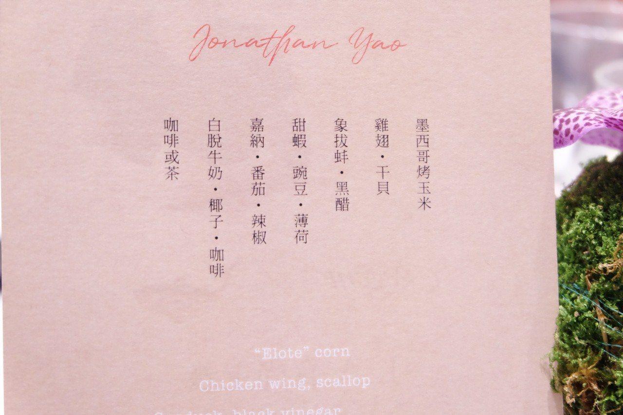 主廚品味套餐的菜單。記者韓化宇/攝影