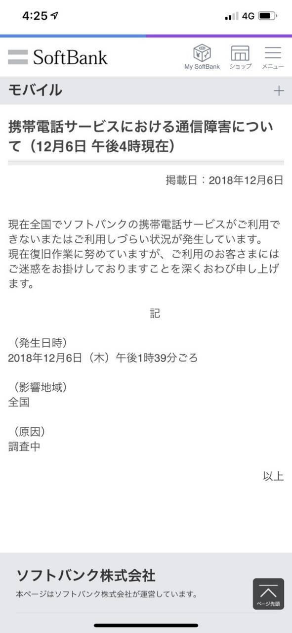 Softbank在官網表示,正全力搶修中,為造成民眾困擾致歉。 圖/擷自Soft...
