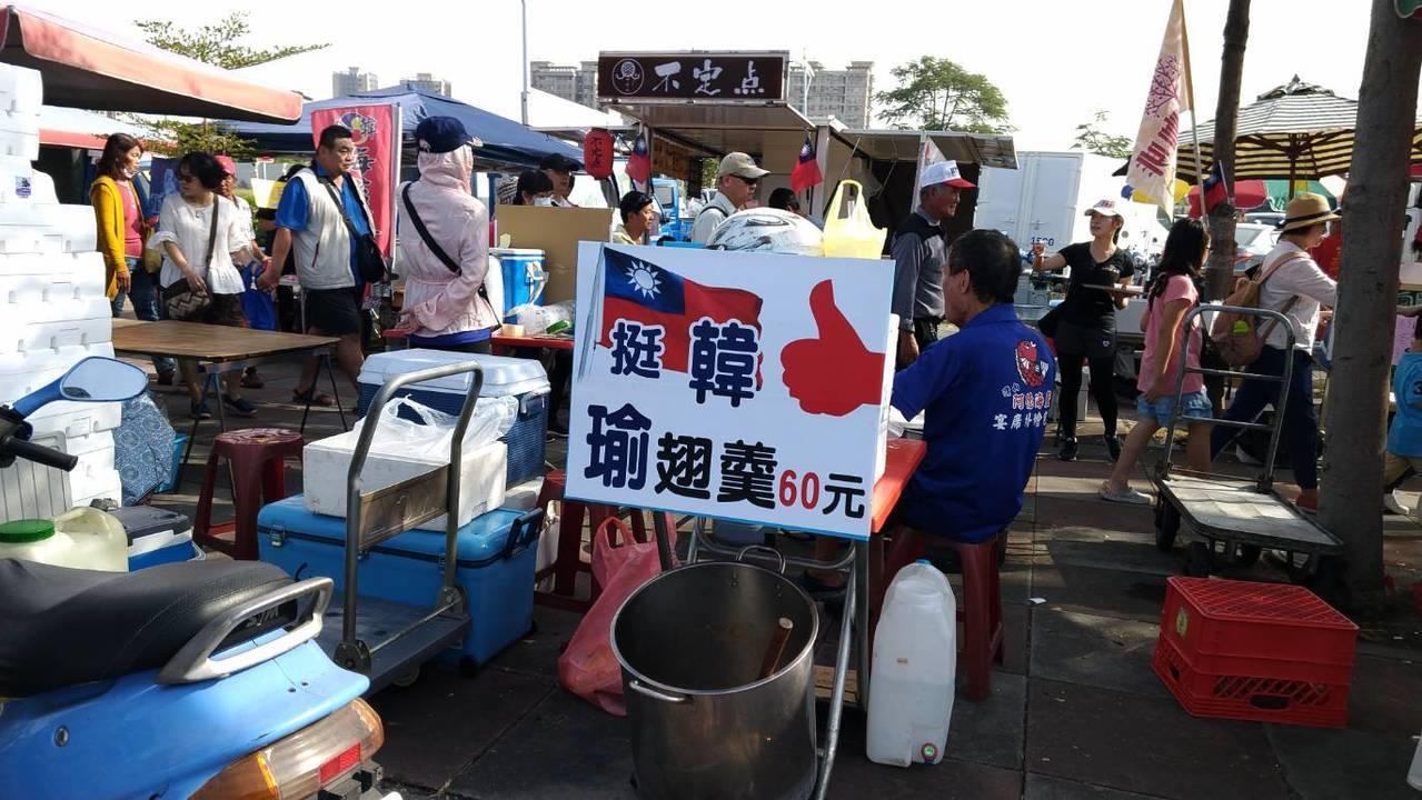 新科高雄市長韓國瑜選戰期間的造勢,吸引數百家攤販擺攤。 圖/聯合報系資料照片