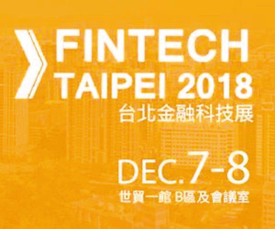 FinTech Taipei2018台北金融科技展網站已放置於證交所官網宣傳,投...