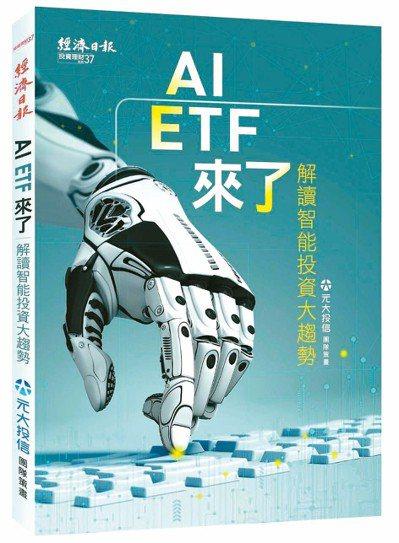 圖為《AI ETF來了:解讀智能投資大趨勢》一書。
