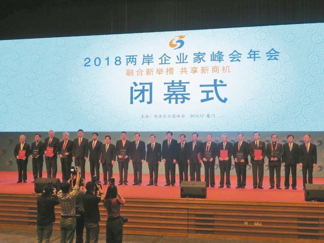 「2018兩岸企業家峰會年會」5日落幕,兩岸企業共簽署36項合作協議。 特派...