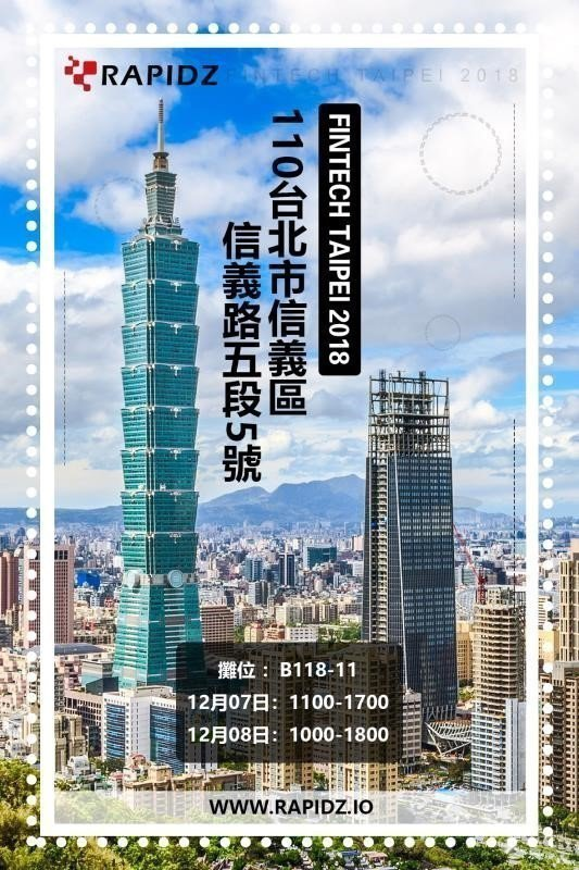 歡迎對新一代加密貨幣支付有興趣的廠商,到2018 Fintech Taipei ...