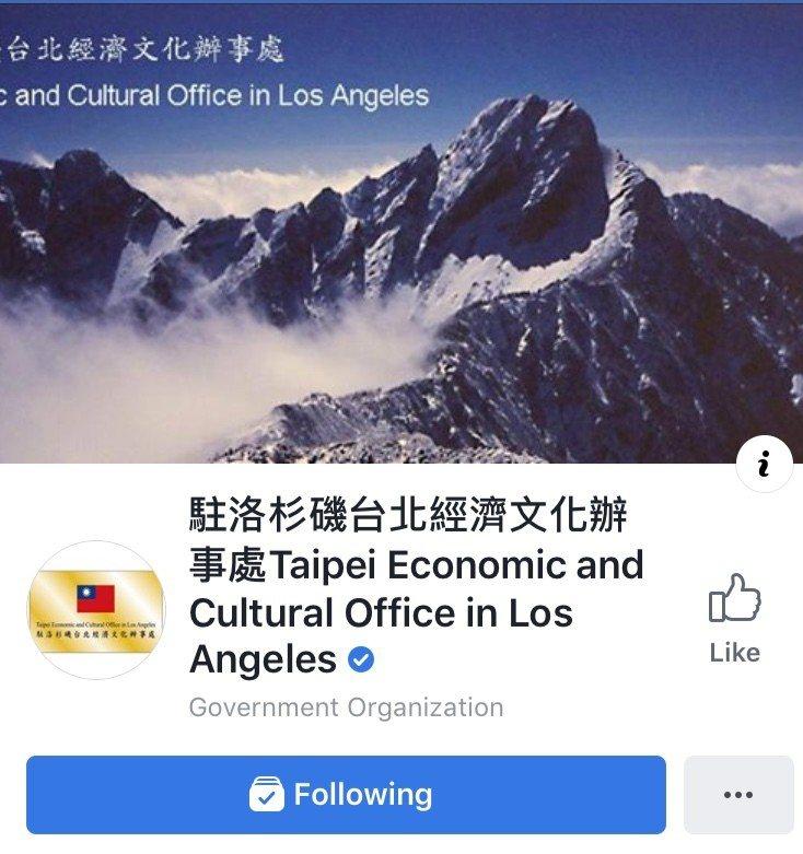 [重傳]更新* 駐洛杉磯台北經濟文化辦事處臉書專頁更名為Taiwan in Lo...